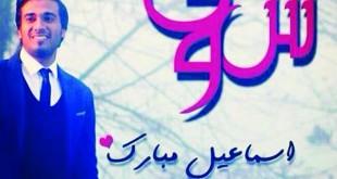 صوره شوق اسماعيل مبارك كلمات