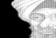 بالصور ابن الهيثم عالم رياضيات عربي 271px Ibn al Haytham 110x75