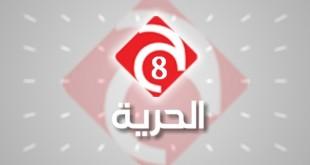 صور تردد قناة الحرية العراقية على النايل سات