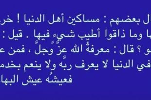 صورة مساكين اهل الدنيا