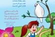 بالصور اناشيد اسلامية رائعة للاطفال 30924980bf026990d55b2c24f19cd964 110x75