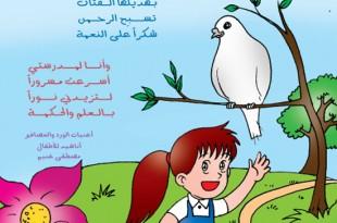 صور اناشيد اسلامية رائعة للاطفال