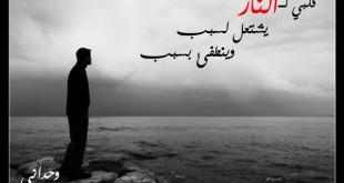 صوره كلام وصور حزينة عن يوم الفراق