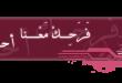 بالصور اناشيد افراح اسلامية 39603487e5297e2f7a 110x75