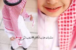 صوره كلام سعودي حلو ومميز