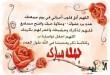 بالصور مسجات في يوم الجمعه 570946 110x75