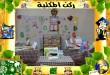 بالصور اجمل شغل رياض اطفال 5enubp10 110x75