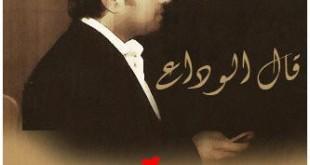بالصور قال الوداع كلمات راشد الماجد 708448135 310x165