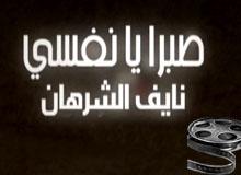 صوره صبرا يا نفسي mp3 تحميل ابو عمار