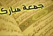 بالصور تعبير عن يوم الجمعه 7cc16d37613350c0f4295621256d9cea 110x75