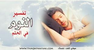 بالصور تفسير حلم النوم فى المنام 827 310x165