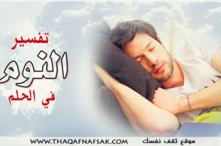 صوره تفسير حلم النوم فى المنام