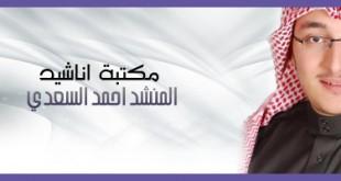 صوره الفنان العراقي احمد السعدي mp3