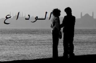 صوره توبيكات و كلمات حزينة توديع