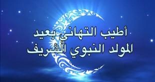 صوره رسالة تهنئة بالمولد النبوي الشريف