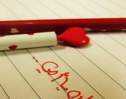 صوره اجمل و ارق رسالة لامي