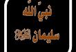 بالصور قصة سليمان مع ملك الموت 933c5734c0b7061975856c5c35eff980 110x75