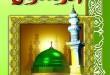 بالصور سيرة الرسول صلى الله عليه وسلم A4TYfDHCIAAMPdu 110x75