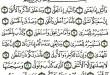 بالصور فوائد سورة الليل Al layl 110x75