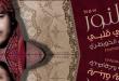 بالصور كلمات النور في قلبي AlNoorFiQalbi Banner 110x75