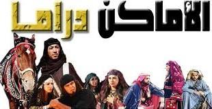 صور تردد قناة الاماكن البدوية قناة الاماكن دراما