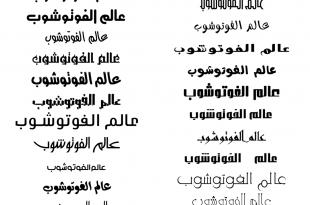 صوره اجمل خطوط فوتوشوب عربي