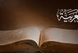 بالصور معنى كلمة زغب في معجم المعاني الجامع Banners m3agm 110x75