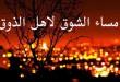 بالصور اجمل كلمات مساء جميلة City Lights by zifengw 110x75