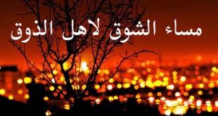 صوره اجمل كلمات مساء جميلة