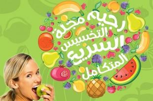 صوره رجيم مجله التخسيس السريع
