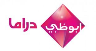 بالصور تردد ابو ظبي دراما DRAMA abu zby 310x165
