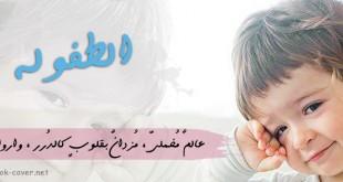 بالصور موضوع تعبير عن عيد الطفولة E facebook cover 2 310x165