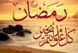 بالصور رسائل شهر رمضان قصيره ELSAHEFA 23983 2 110x75