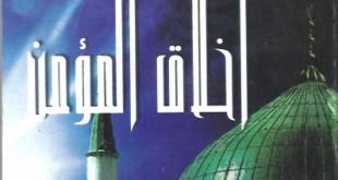 صوره اخلاق المؤمن للداعية عمرو خالد