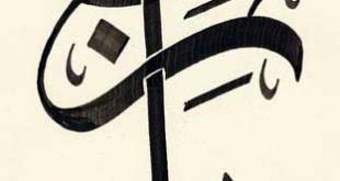 صوره كلمة يارب مزخرفة بالخط الكوفي
