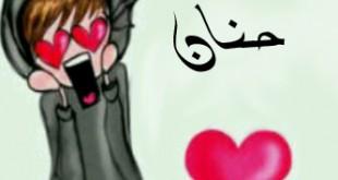 صوره صور خلفيات باسم حنان