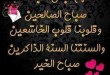 بالصور مسجات صباح الخير دينية a55ee6941f4138a0eb1d0e3a76550c39 110x75