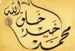بالصور حياة رسول الله محمد عليه الصلاة والسلام abce8c171488267da0b11adebd8a6a7f 110x75