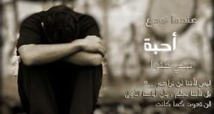 صورة ادعية لرحمك الله يا اخي , بكاء اخ على اخيه
