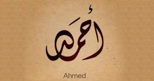 بالصور صور غلاف فيس بوك اسم احمد ae63dc405277ce0a7c99f7eb743ecfeb 310x165
