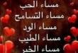 بالصور كلمات جميله لمساء روعه almastba.com 1390970422 491 110x75