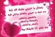 بالصور اجمل رسائل حب رومانسية 2019 almastba.com 1391818669 281 110x75