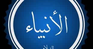 صورة اسماء الصحابة الكرام كلهم