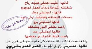 صوره كلمات كوميدية مضحكة مصريه