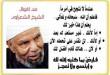 صوره كلمات الشعراوي عن مصر