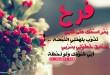 بالصور اجمل واروع رسائل للفرح almstba.com 1358026117 486 110x75