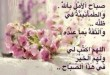بالصور رسائل وصور للصباح دينية bb8f88c31b3fc6a74feac404038709ec 110x75