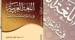 صور غلاف كتاب لغة عربية