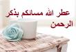 بالصور كلام جميل عن المساء coffee by hadeelalhamid d51su3m 110x75