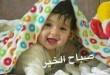 بالصور صور اطفال مكتوب عليها d303b084eb97f2a70f476b41a1f97fbf 110x75